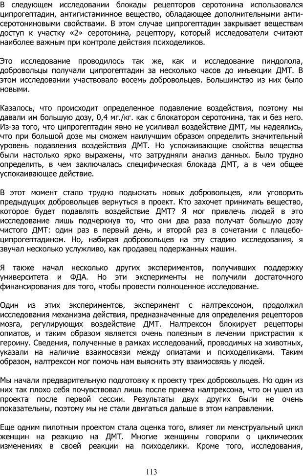 PDF. ДМТ  - Молекула Духа. Страссман Р. Страница 112. Читать онлайн