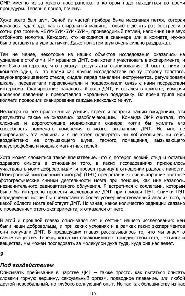 PDF. ДМТ  - Молекула Духа. Страссман Р. Страница 114. Читать онлайн