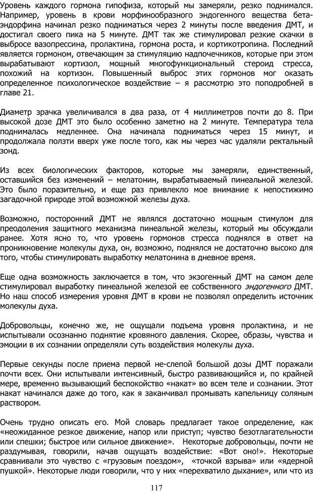 PDF. ДМТ  - Молекула Духа. Страссман Р. Страница 116. Читать онлайн