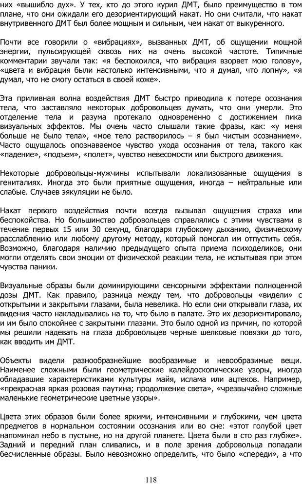 PDF. ДМТ  - Молекула Духа. Страссман Р. Страница 117. Читать онлайн