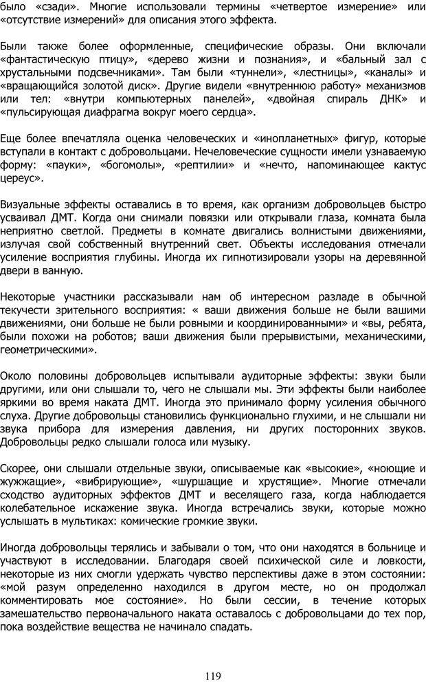 PDF. ДМТ  - Молекула Духа. Страссман Р. Страница 118. Читать онлайн