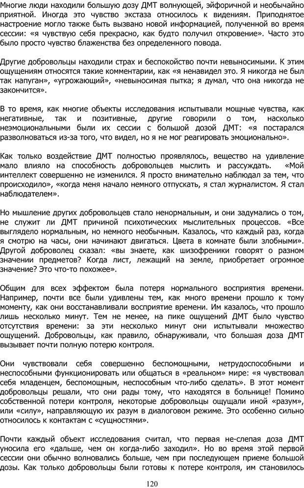 PDF. ДМТ  - Молекула Духа. Страссман Р. Страница 119. Читать онлайн