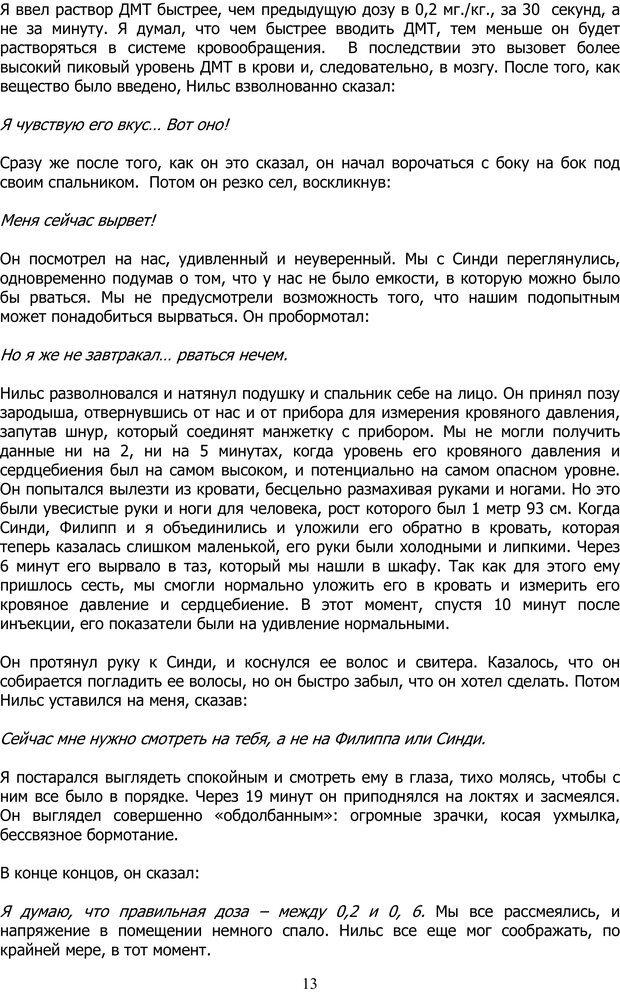 PDF. ДМТ  - Молекула Духа. Страссман Р. Страница 12. Читать онлайн