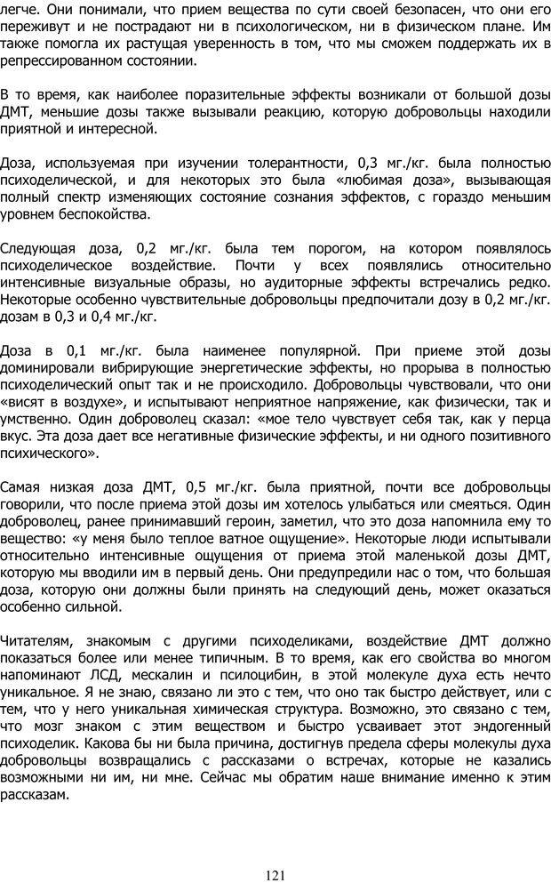 PDF. ДМТ  - Молекула Духа. Страссман Р. Страница 120. Читать онлайн