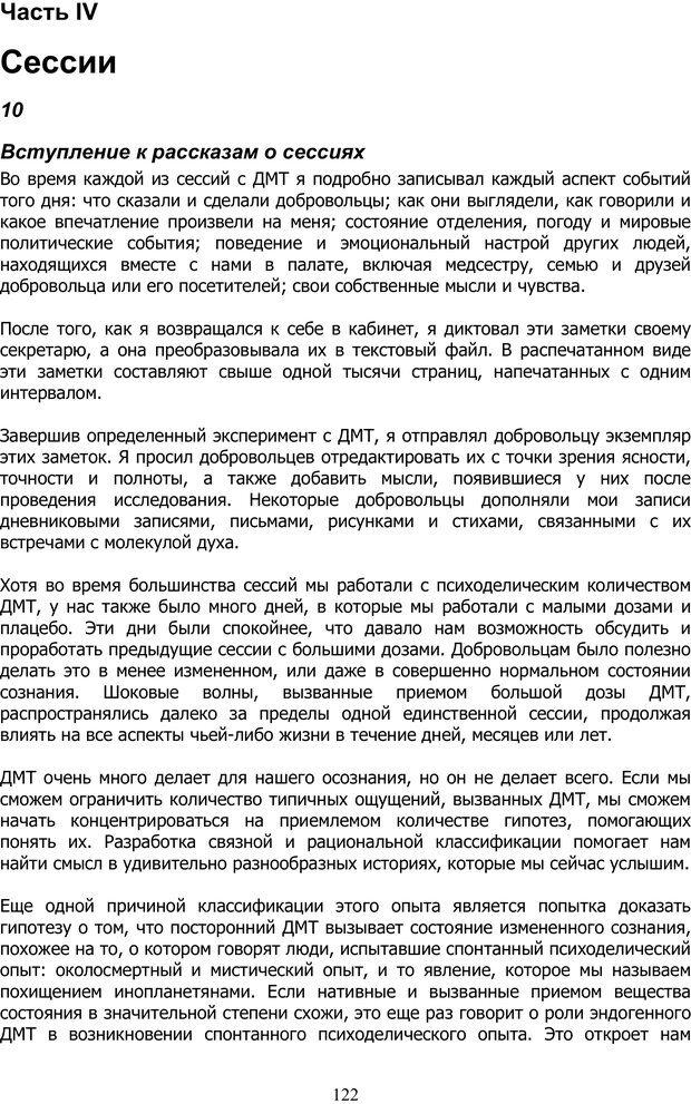 PDF. ДМТ  - Молекула Духа. Страссман Р. Страница 121. Читать онлайн