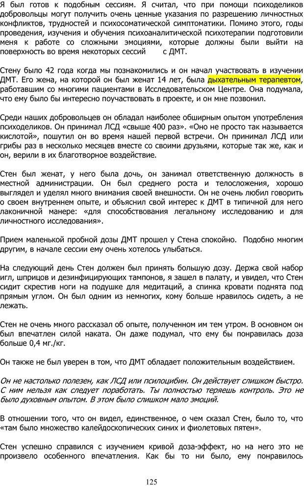 PDF. ДМТ  - Молекула Духа. Страссман Р. Страница 124. Читать онлайн