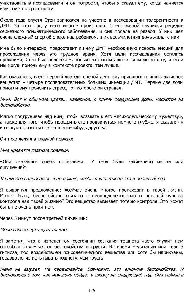 PDF. ДМТ  - Молекула Духа. Страссман Р. Страница 125. Читать онлайн