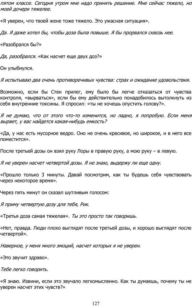 PDF. ДМТ  - Молекула Духа. Страссман Р. Страница 126. Читать онлайн