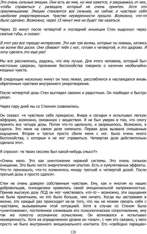 PDF. ДМТ  - Молекула Духа. Страссман Р. Страница 127. Читать онлайн