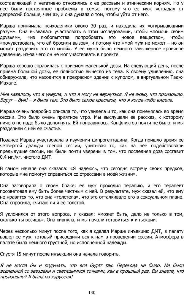 PDF. ДМТ  - Молекула Духа. Страссман Р. Страница 129. Читать онлайн
