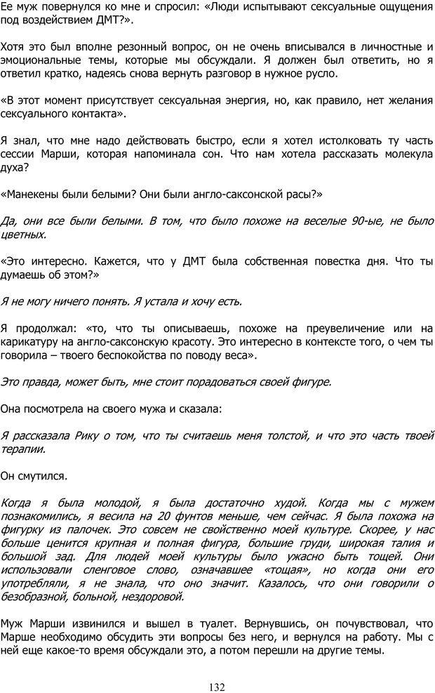 PDF. ДМТ  - Молекула Духа. Страссман Р. Страница 131. Читать онлайн
