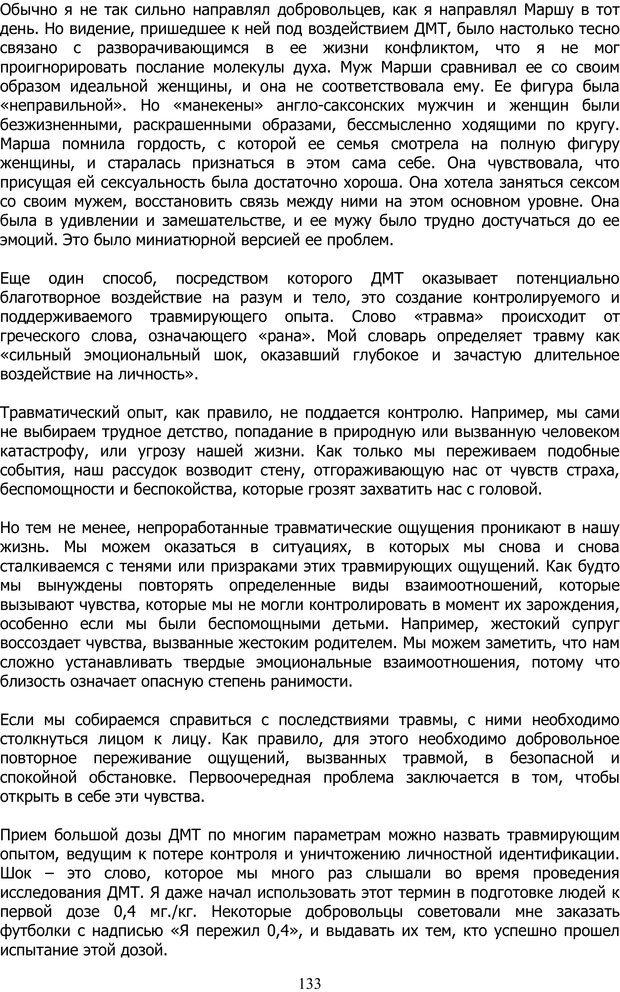 PDF. ДМТ  - Молекула Духа. Страссман Р. Страница 132. Читать онлайн