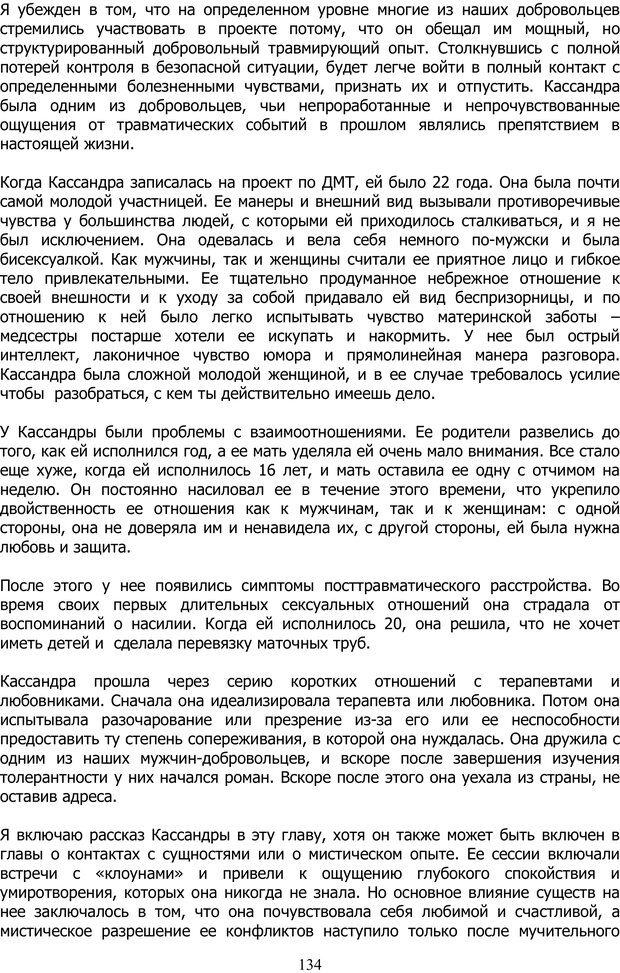 PDF. ДМТ  - Молекула Духа. Страссман Р. Страница 133. Читать онлайн