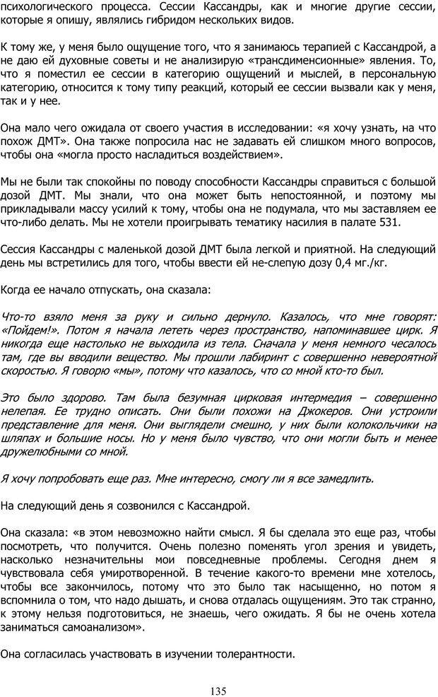 PDF. ДМТ  - Молекула Духа. Страссман Р. Страница 134. Читать онлайн