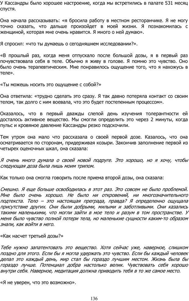 PDF. ДМТ  - Молекула Духа. Страссман Р. Страница 135. Читать онлайн