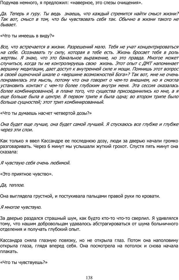 PDF. ДМТ  - Молекула Духа. Страссман Р. Страница 137. Читать онлайн