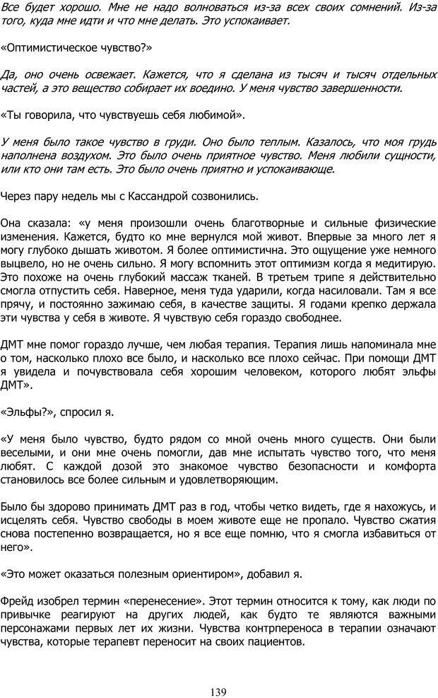 PDF. ДМТ  - Молекула Духа. Страссман Р. Страница 138. Читать онлайн
