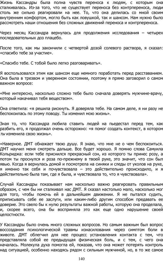 PDF. ДМТ  - Молекула Духа. Страссман Р. Страница 139. Читать онлайн