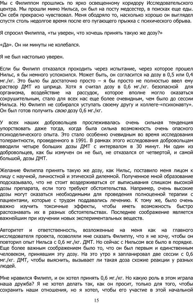 PDF. ДМТ  - Молекула Духа. Страссман Р. Страница 14. Читать онлайн