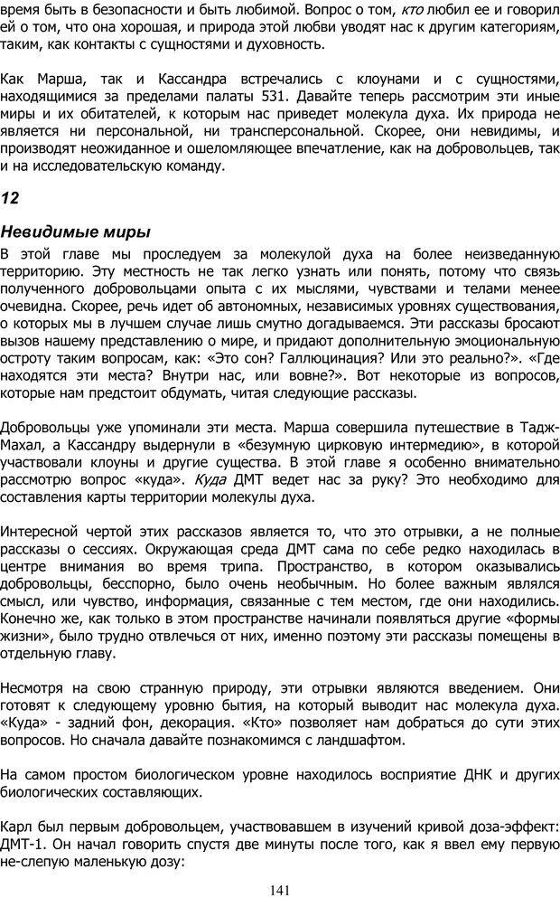 PDF. ДМТ  - Молекула Духа. Страссман Р. Страница 140. Читать онлайн