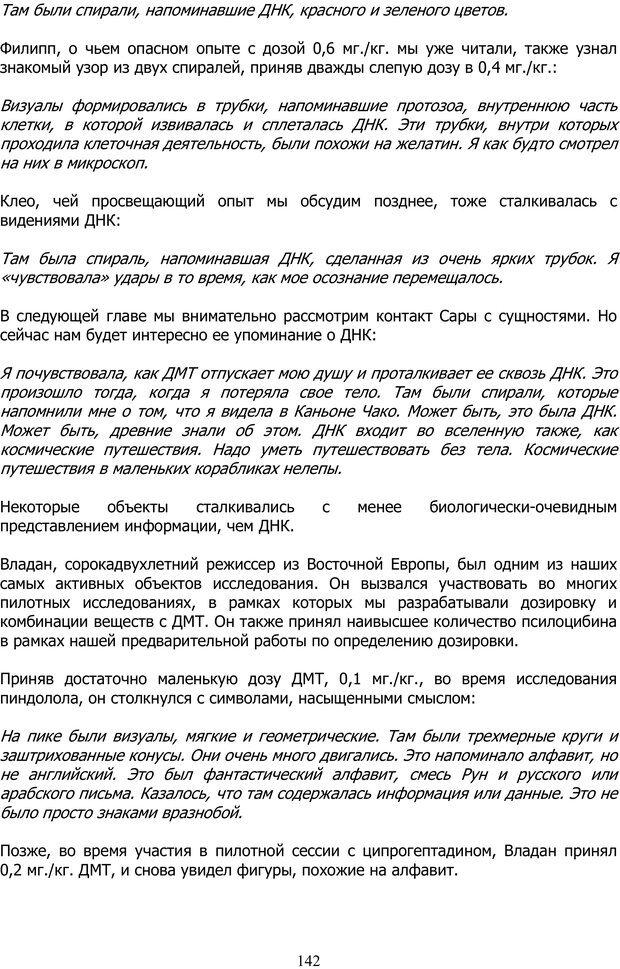 PDF. ДМТ  - Молекула Духа. Страссман Р. Страница 141. Читать онлайн