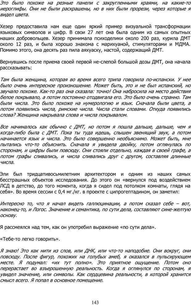 PDF. ДМТ  - Молекула Духа. Страссман Р. Страница 142. Читать онлайн