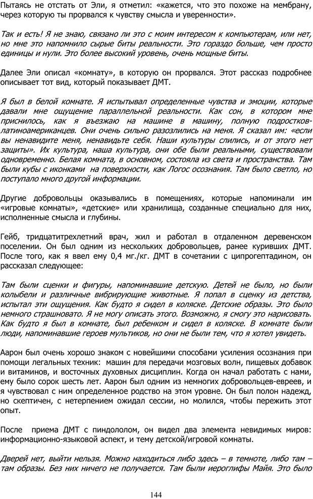 PDF. ДМТ  - Молекула Духа. Страссман Р. Страница 143. Читать онлайн