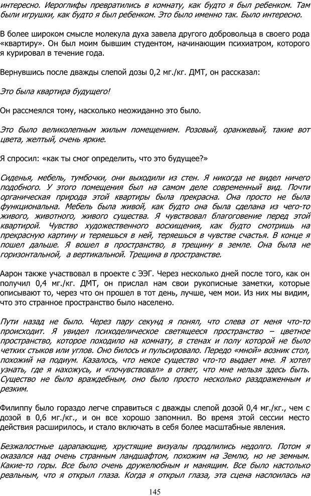 PDF. ДМТ  - Молекула Духа. Страссман Р. Страница 144. Читать онлайн