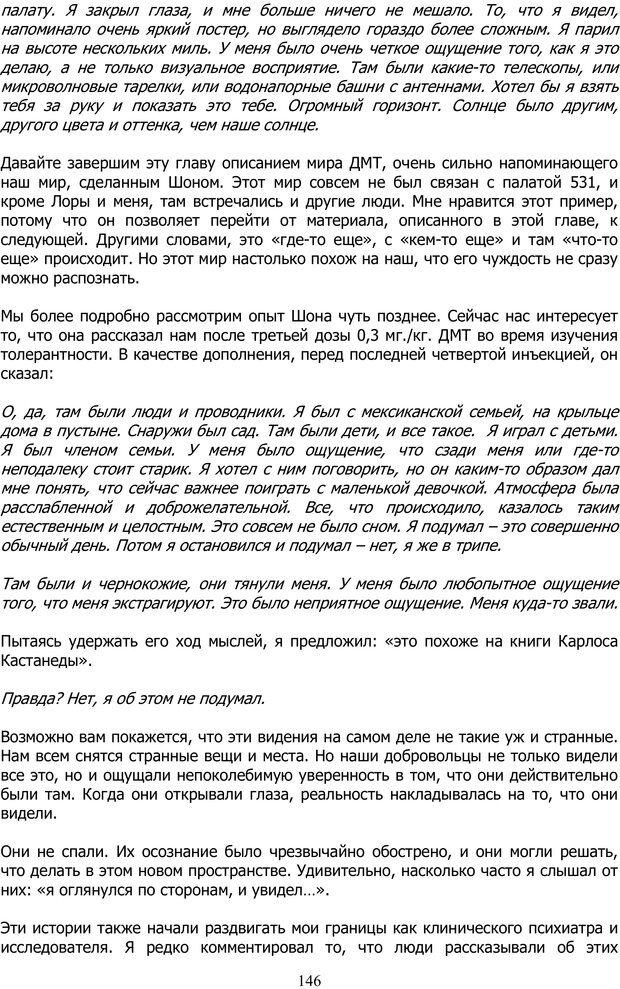 PDF. ДМТ  - Молекула Духа. Страссман Р. Страница 145. Читать онлайн