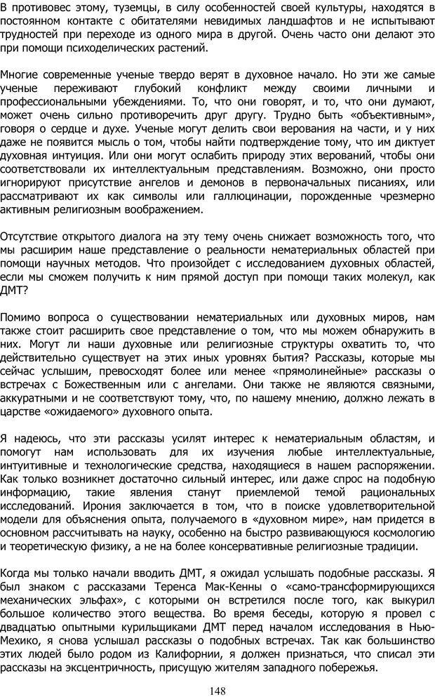 PDF. ДМТ  - Молекула Духа. Страссман Р. Страница 147. Читать онлайн