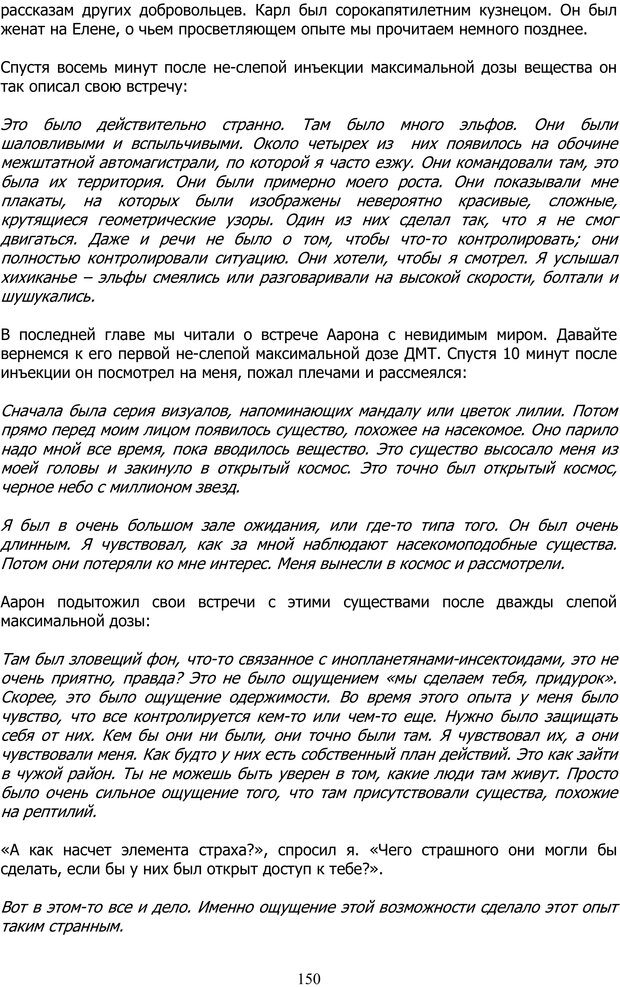 PDF. ДМТ  - Молекула Духа. Страссман Р. Страница 149. Читать онлайн