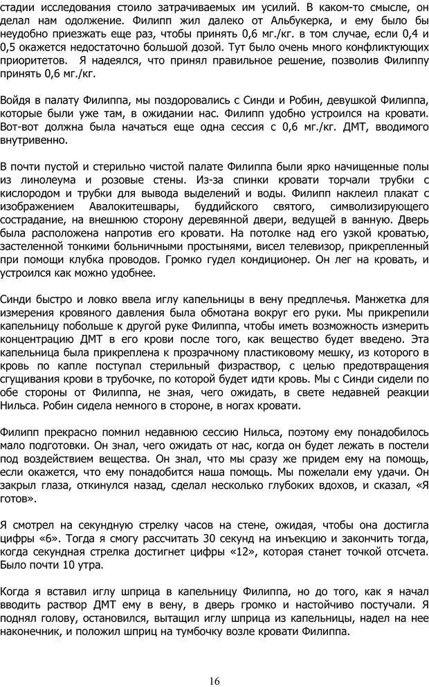 PDF. ДМТ  - Молекула Духа. Страссман Р. Страница 15. Читать онлайн
