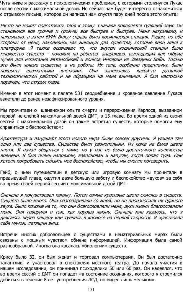 PDF. ДМТ  - Молекула Духа. Страссман Р. Страница 150. Читать онлайн