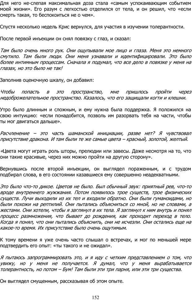 PDF. ДМТ  - Молекула Духа. Страссман Р. Страница 151. Читать онлайн