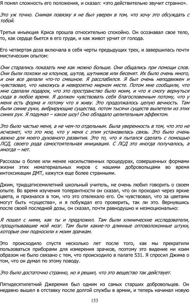 PDF. ДМТ  - Молекула Духа. Страссман Р. Страница 152. Читать онлайн