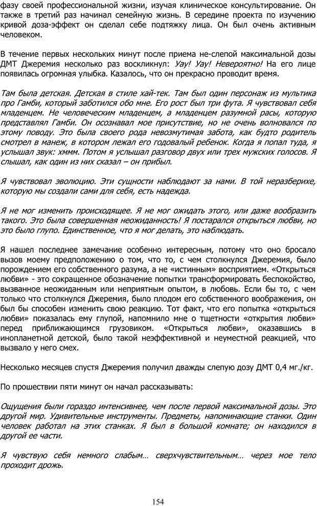 PDF. ДМТ  - Молекула Духа. Страссман Р. Страница 153. Читать онлайн