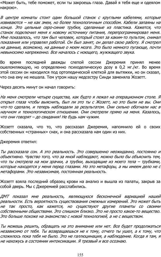 PDF. ДМТ  - Молекула Духа. Страссман Р. Страница 154. Читать онлайн