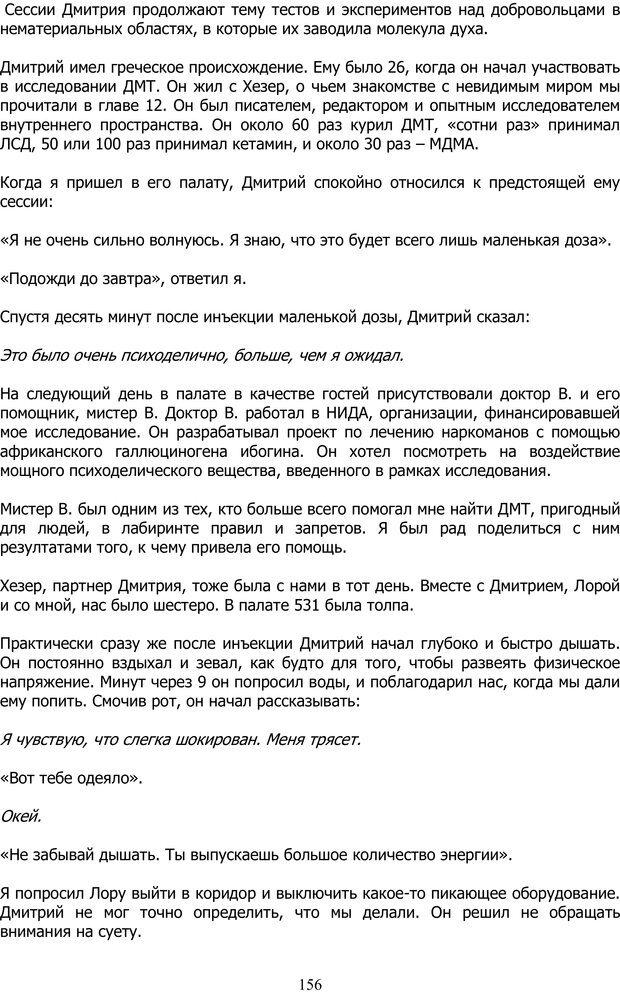 PDF. ДМТ  - Молекула Духа. Страссман Р. Страница 155. Читать онлайн