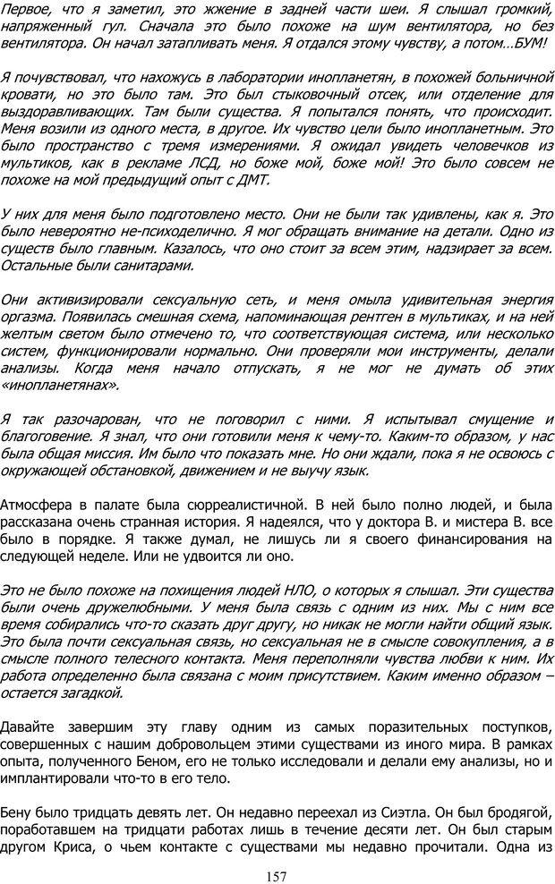 PDF. ДМТ  - Молекула Духа. Страссман Р. Страница 156. Читать онлайн
