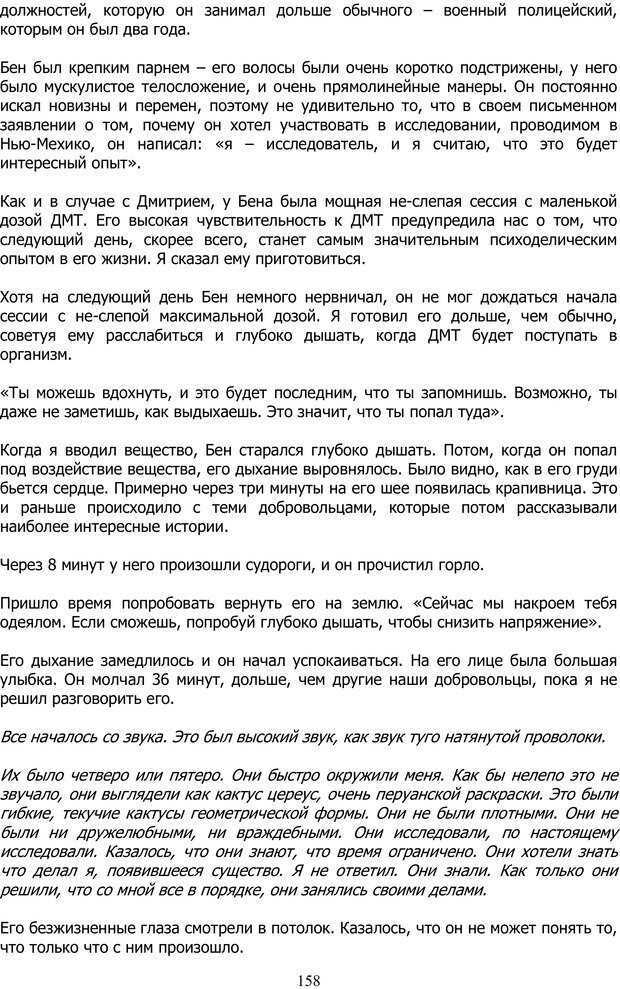 PDF. ДМТ  - Молекула Духа. Страссман Р. Страница 157. Читать онлайн