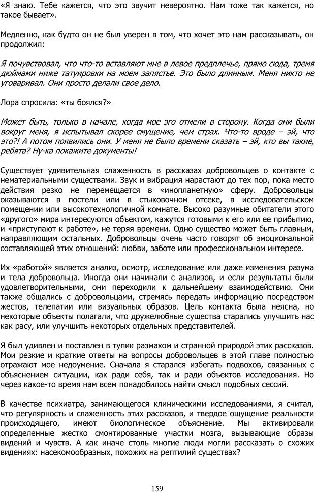 PDF. ДМТ  - Молекула Духа. Страссман Р. Страница 158. Читать онлайн