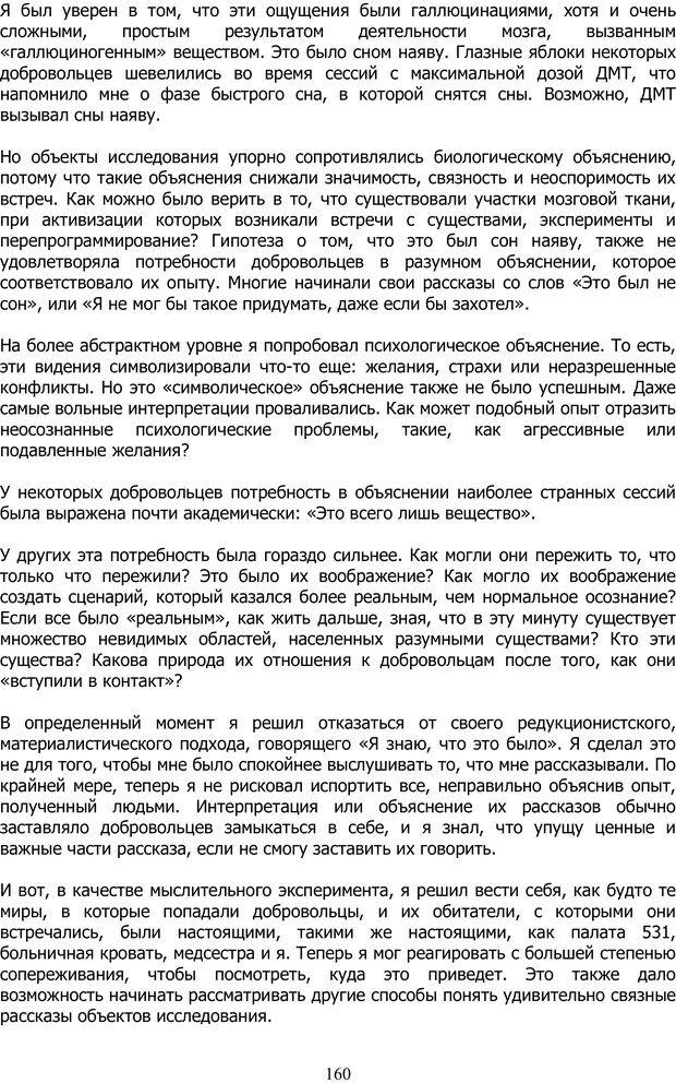 PDF. ДМТ  - Молекула Духа. Страссман Р. Страница 159. Читать онлайн