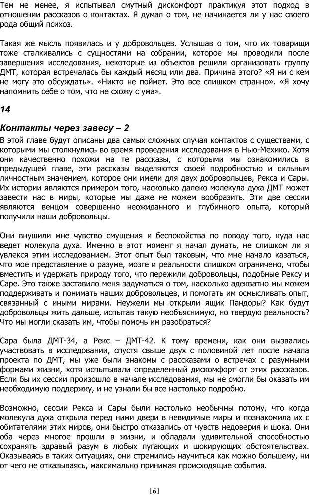PDF. ДМТ  - Молекула Духа. Страссман Р. Страница 160. Читать онлайн
