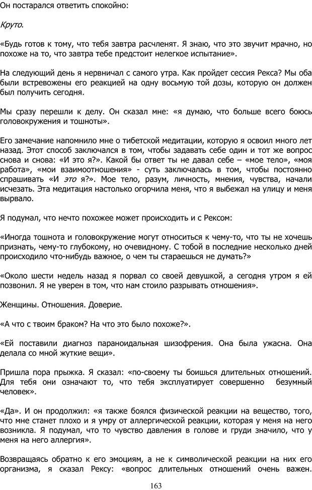 PDF. ДМТ  - Молекула Духа. Страссман Р. Страница 162. Читать онлайн