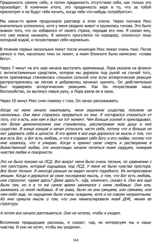 PDF. ДМТ  - Молекула Духа. Страссман Р. Страница 163. Читать онлайн