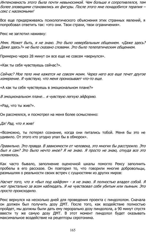 PDF. ДМТ  - Молекула Духа. Страссман Р. Страница 164. Читать онлайн