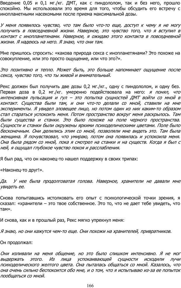 PDF. ДМТ  - Молекула Духа. Страссман Р. Страница 165. Читать онлайн