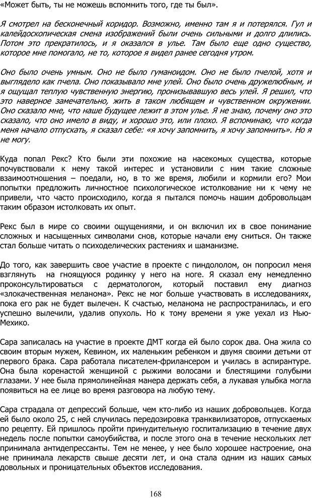 PDF. ДМТ  - Молекула Духа. Страссман Р. Страница 167. Читать онлайн