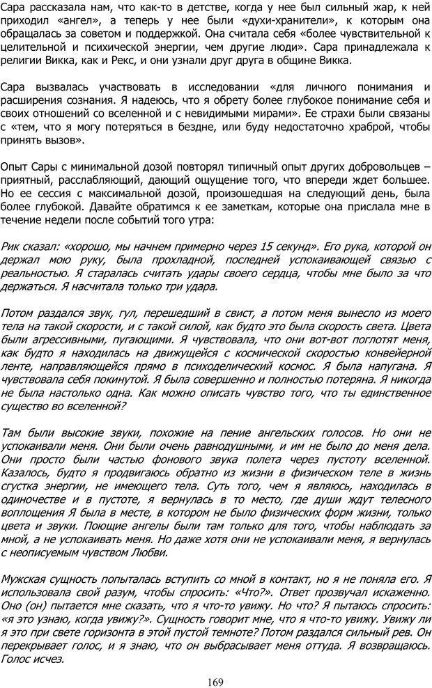 PDF. ДМТ  - Молекула Духа. Страссман Р. Страница 168. Читать онлайн