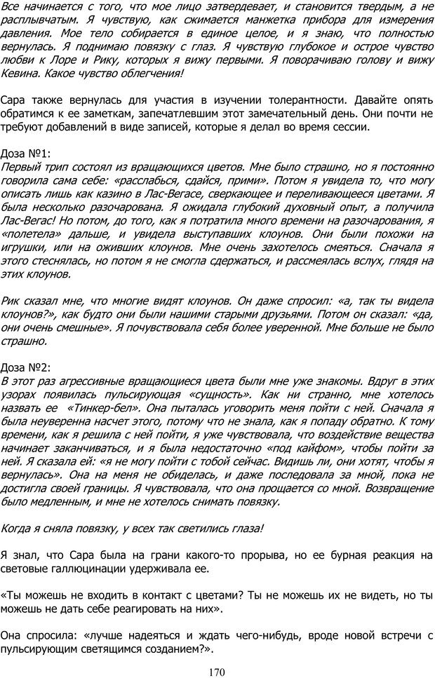 PDF. ДМТ  - Молекула Духа. Страссман Р. Страница 169. Читать онлайн